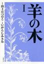 羊の木(1) (イブニングKC) [ いがらし みきお ]