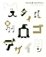 9784756243836 - ロゴデザインの参考になる書籍・本まとめ「考え方や制作過程・事例からロゴ制作を学ぶ」