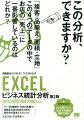 EXCELビジネス統計分析第2版