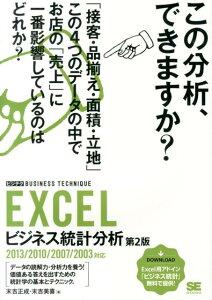 【送料無料】EXCELビジネス統計分析第2版 [ 末吉正成 ]