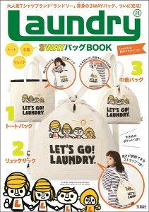【楽天ブックスならいつでも送料無料】Laundry 3WAYバッグBOOK