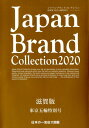 Japan Brand Collection滋賀版 東京五輪