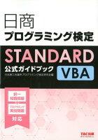 日商プログラミング検定STANDARD VBA公式ガイドブック