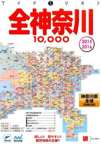 全神奈川10000市街道路地図(2015-2016)