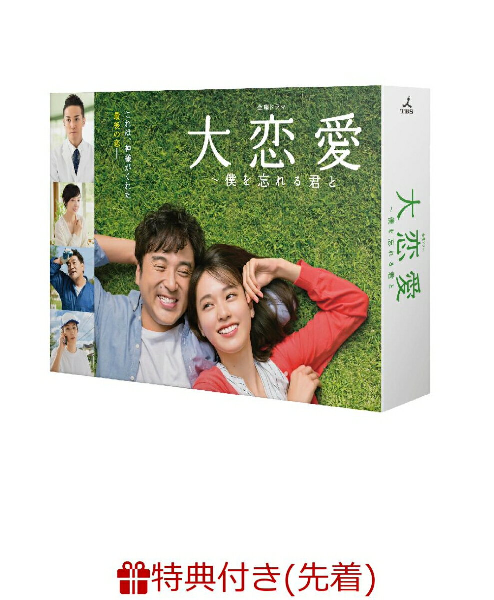 【先着特典】大恋愛〜僕を忘れる君と DVD BOX(B6クリアファイル)