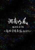 湘南乃風 風伝説番外編 〜電脳空間伝説 2020〜 supported by 龍が如く【Blu-ray】