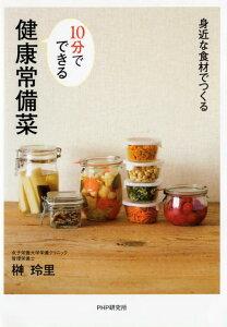 【送料無料】10分でできる健康常備菜 [ 榊玲里 ]