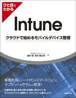 ひと目でわかるIntuneクラウドで始めるモバイルデバイス管理