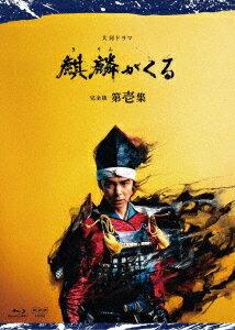 大河ドラマ 麒麟がくる 完全版 第壱集 ブルーレイ BOX【Blu-ray】