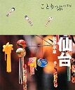 【送料無料】仙台2版