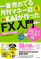 ZAiが作った「FX」入門 改訂版