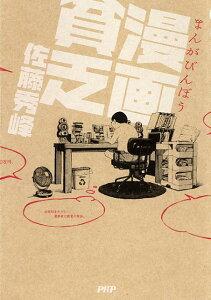 【送料無料】漫画貧乏 [ 佐藤秀峰 ]