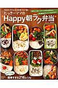 【送料無料】たっきーママのHappy朝ラク弁当 [ 奥田和美 ]