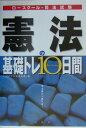 憲法の基礎トレ10日間 ロースクール・司法試験 [ YMKT学習書企画 ]