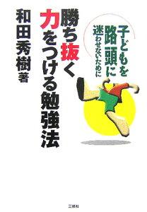 【送料無料】勝ち抜く力をつける勉強法 [ 和田秀樹(心理・教育評論家) ]