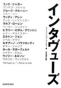 【送料無料】インタヴューズ