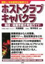 【送料無料】ホストクラブ・キャバクラ開店・開業手続き完全ガイド [ 木島康雄 ]