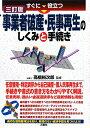 【送料無料】すぐに役立つ事業者破産・民事再生のしくみと手続き3訂版