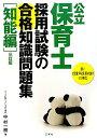 【送料無料】公立保育士採用試験の合格知識問題集(知能編)3訂版