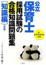 【送料無料】公立保育士採用試験の合格知識問題集(知識編)3訂版