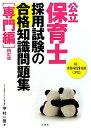 【送料無料】公立保育士採用試験の合格知識問題集(専門編)4訂版