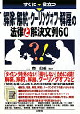 【送料無料】すぐに役立つ解除・解約・ク-リングオフ・解雇の法律と解決文例60