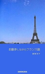 【送料無料】お散歩しながらフランス語 [ 酒巻洋子 ]