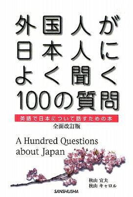 【送料無料】外国人が日本人によく聞く100の質問全面改訂版