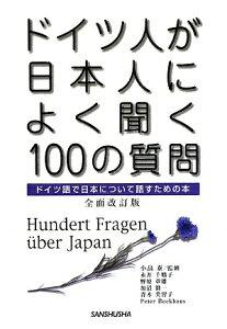 ドイツ人が日本人によく聞く100の質問