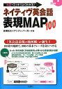 【送料無料】ネイティヴ英会話表現MAP100 [ 長尾和夫 ]