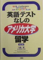 英語テストなしのアメリカ大学留学改訂版