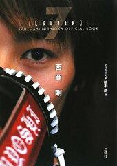 【送料無料】7西岡剛official book [ 橋本清 ]