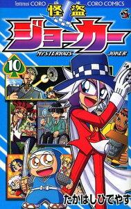 怪盗ジョーカー(第10巻)