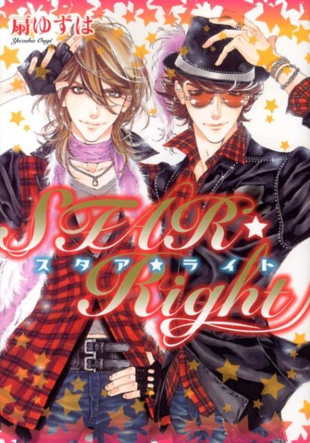 STAR☆Right画像