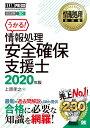 情報処理教科書 情報処理安全確保支援士 2020年版 (EXAMPRESS) [ 上原 孝之 ]