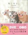 DVD>ねこもふ。DVD BOOK