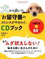犬から訊いた「お留守番のストレスがやわらぐ」CDブック