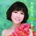 島根恋旅(初回限定盤 CD+DVD) [ 水森かおり ]
