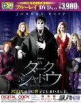 【送料無料】ダーク・シャドウ ブルーレイ&DVDセット【Blu-ray】 [ ジョニー・デップ ]