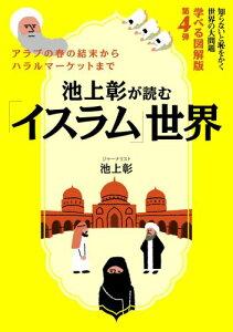 【楽天ブックスならいつでも送料無料】池上彰が読む「イスラム」世界 [ 池上彰 ]