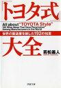 「トヨタ式」大全 世界の製造業を制した192の知恵 (PHP文庫) [ 若松義人 ]