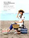 【送料無料】夏糸で編む伝統柄のあみこみこもの