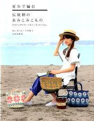 【送料無料】夏糸で編む伝統柄のあみこみこもの [ ほしみつき ]