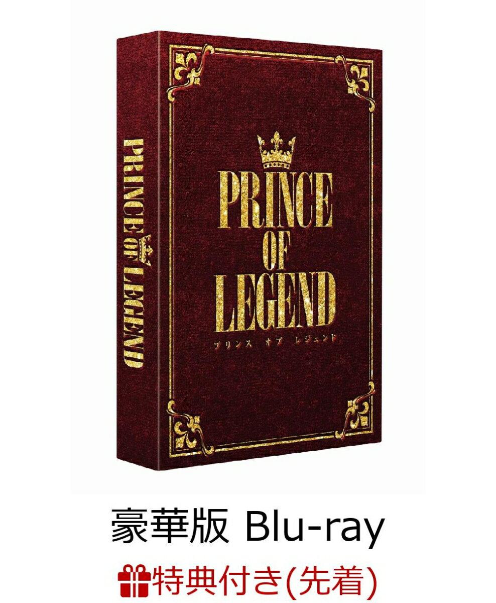 【先着特典】劇場版「PRINCE OF LEGEND」豪華版 Blu-ray(B6サイズ・オリジナルステッカー付き)【Blu-ray】
