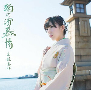 【送料無料】鞆の浦慕情(初回限定盤 CD+DVD) [ 岩佐美咲 ]