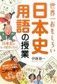 世界一おもしろい日本史用語の授業
