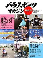 パラスポーツマガジン(vol.3)