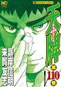 天牌 (110) 麻雀飛龍伝説 (ニチブンコミックス) [
