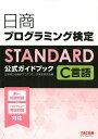 日商プログラミング検定STANDARD C言語公式ガイドブック [ 日本商工会所プログラミング検定研究会 ]