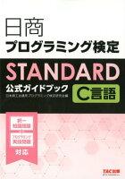 日商プログラミング検定STANDARD C言語公式ガイドブック